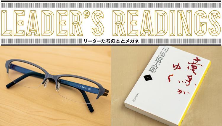「リーダーたちの本とメガネ」フィンランド航空(フィンエアー)永原範昭氏