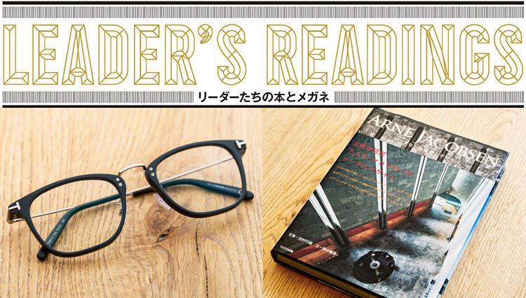 「リーダーたちの本とメガネ」UMAMI BURGER JAPAN 海保達洋氏