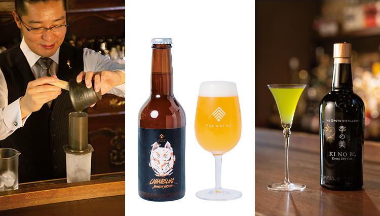 京都発のクラフトジン、クラフトビール。その実力は?
