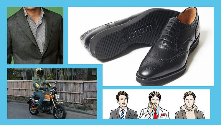 快適ビジネス靴とノーネクタイ、楽してお洒落に見せるには?【人気記事ランキング】