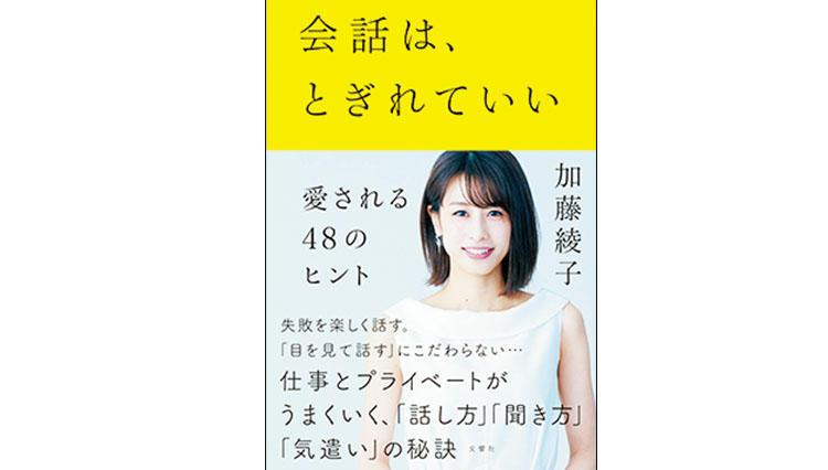 加藤綾子さんがビジネス書を上梓。体験から得た会話術と「愛されるヒント」とは?