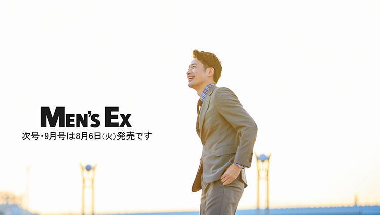 MEN'S EX 次号・9月号は8月6日発売です