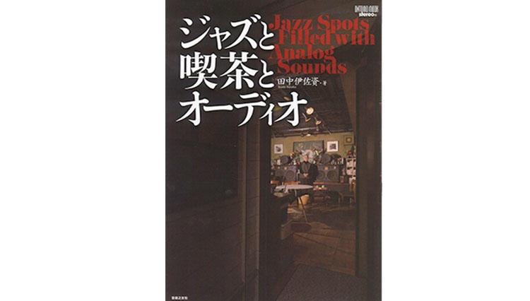 【今月の1冊】じんわり心地よくなるジャズ喫茶(カフェ、バー)探訪記