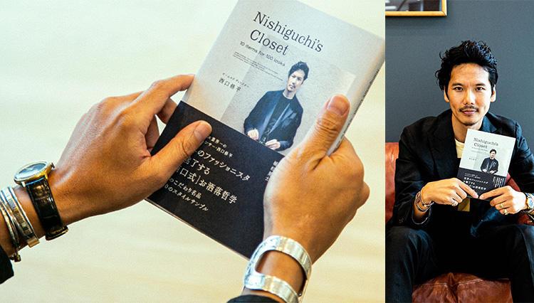 BEAMS Fディレクター・西口修平さんのスタイルブックが刊行!