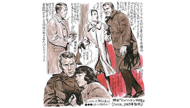綿谷寛画伯の男の嗜みシネモード#11「マックイーンのスプリングコート姿」