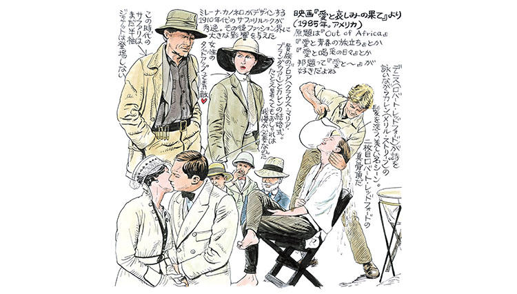 綿谷寛画伯の男の嗜みシネモード#13「アウトドアでのドレスアップ」