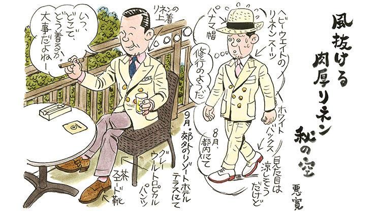 綿谷寛画伯のコンサバお洒落歳時記・第一回「秋のリネンスーツ」
