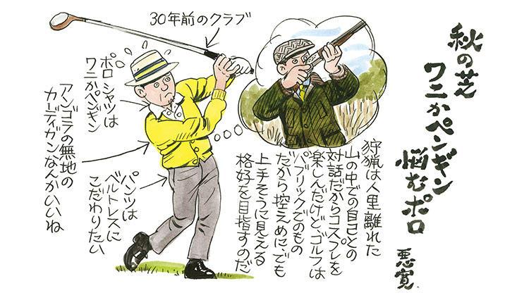 ゴルフ嫌いが実践したい「普通のゴルフルック」とは?