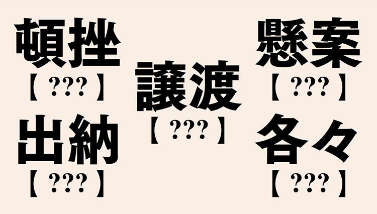【ビジネス漢字】読めているつもりで間違って覚えていません?
