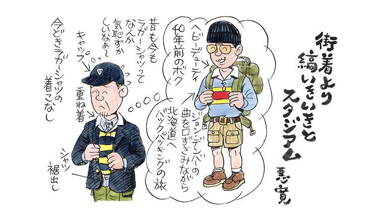 """ラグビー観戦時の""""お洒落""""なスタイルとは?"""