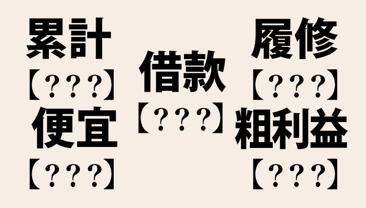 【ビジネス漢字】社会人なら読めて当然の8つの語句。あなたは正しく読める?