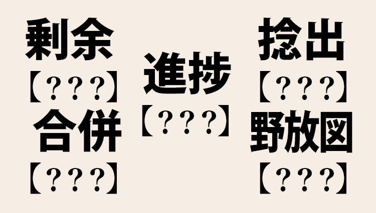 スラリと読みたいビジネス漢字、さてあなたは全部読める?
