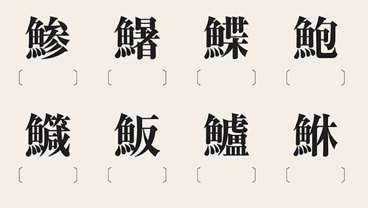 """""""魚へん""""の漢字、すべて読める?【一流の振る舞いQ&A】"""