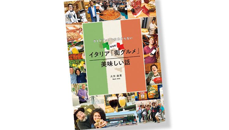 ガイドブックでは分からない【イタリア「街グルメ」美味しい話】が聞けるトークショーが開催!