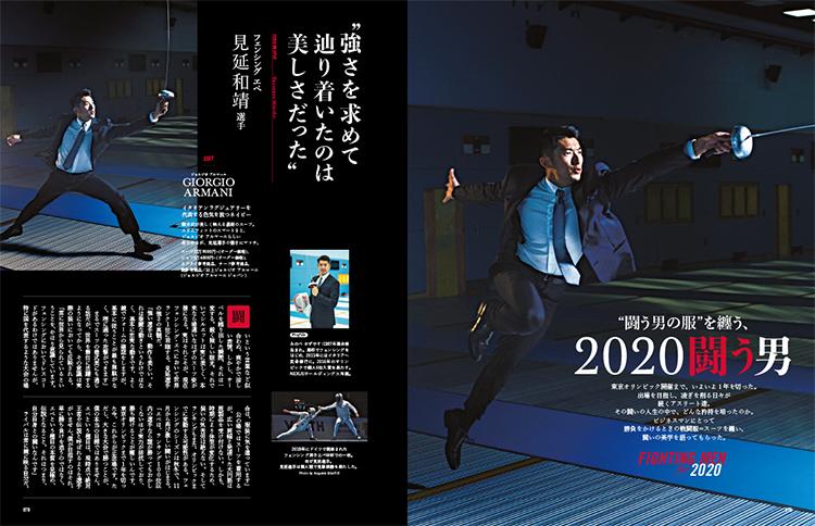 """""""闘う男の服""""を纏う、2020闘う男"""