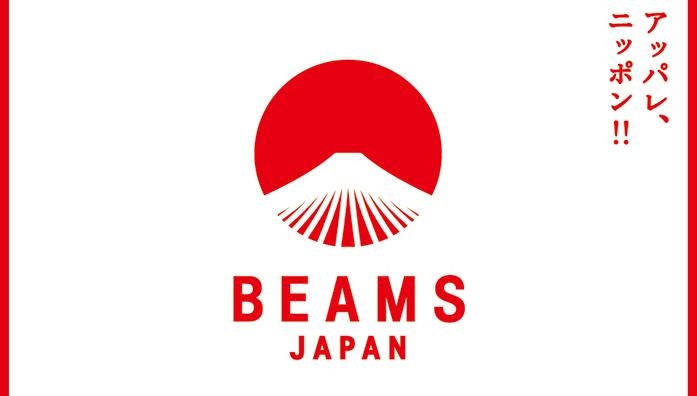 東急プラザ渋谷に「ビームスジャパン 渋谷」がオープン【ひと言ニュース】