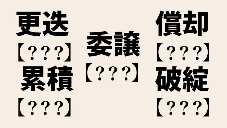 【ビジネス漢字】仕事で恥をかく前に、読めるかどうかこっそり自己チェック!