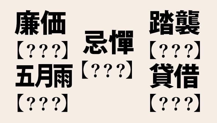 あなたは大丈夫? 読み間違いやすい「ビジネス漢字」全8問