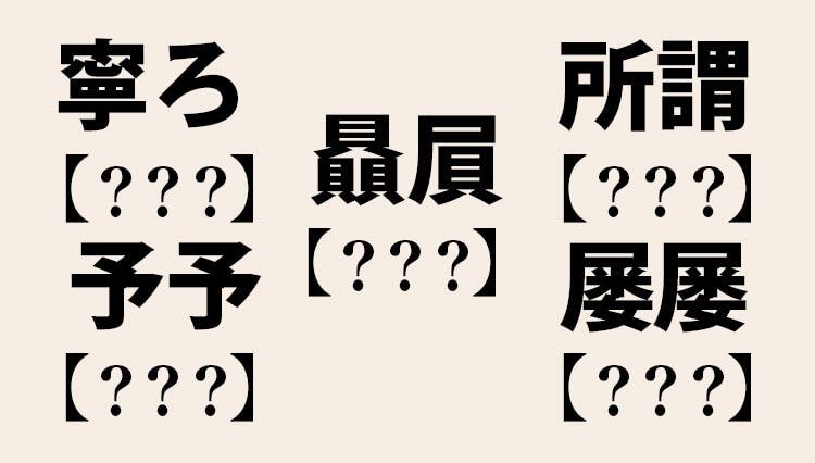 全部読めたら漢字博士! ビジネスマンの難読漢字 全8問