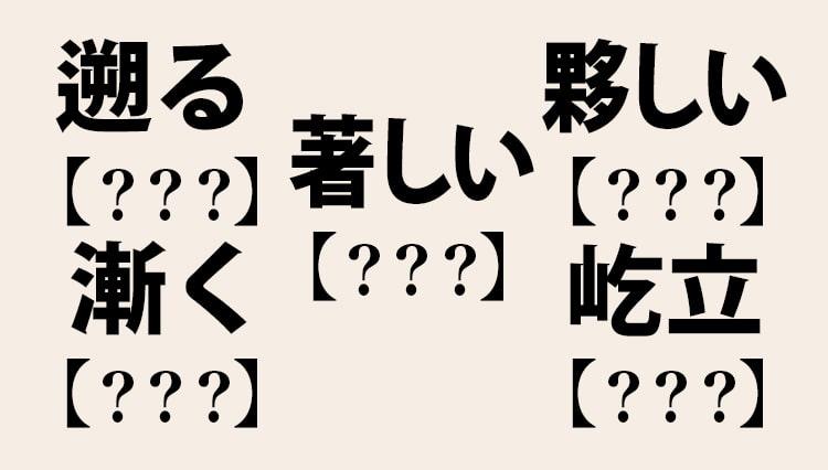 え、読めないの!?と言われないための難読漢字【全8問】