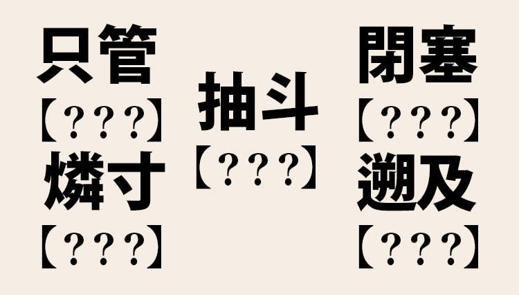 この8つの難読漢字、社会人なら正しく読めますよね?