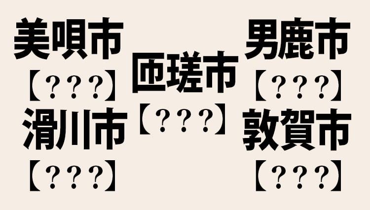 読めそうで読めない日本の地名【全8市区】