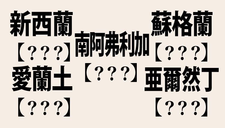読めたらちょっと自慢できる!? 海外の国名は漢字でこう書く