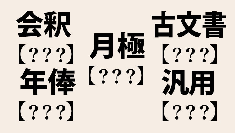 会釈、月極、汎用、割愛…これくらい読めるのが社会人の常識【ビジネス漢字】