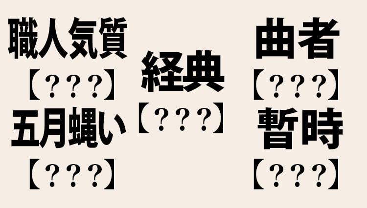 恥をかく前に「ビジネス漢字」読めるかどうかチェックすべし