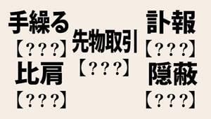 手繰る、訃報、隠蔽、比肩。もちろんスラスラ読めますよね?【ビジネス漢字問題集8問】