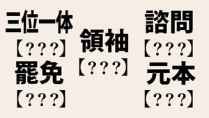あなたの漢字力は大丈夫? ビジネス漢字全8問に挑戦せよ