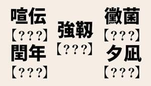 社会人なら読めるのがジョーシキ!?な難読漢字ミニテスト8問