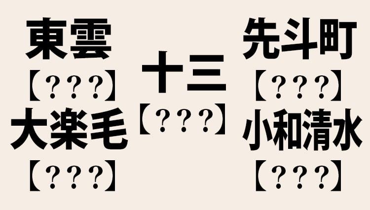 東雲、十三、先斗町・・・なかなか読めない日本の地名8選