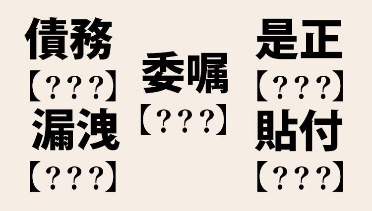 うっかり間違えがちな【ビジネス漢字8つ】。あなたは何個読める?