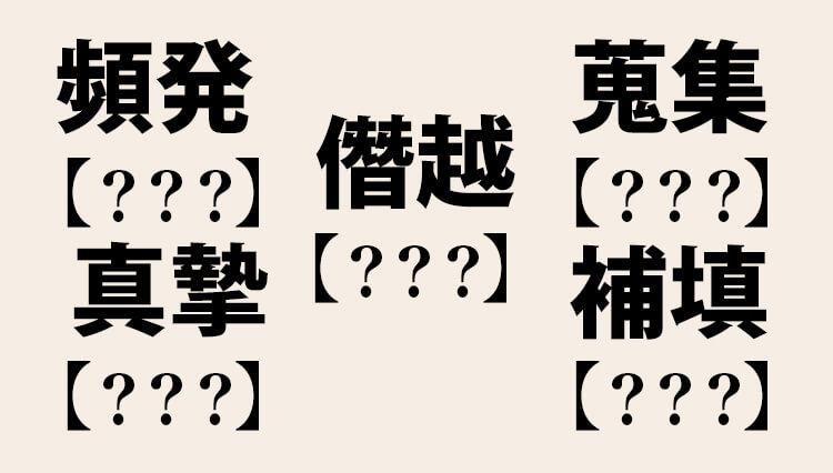 「プレゼンで読み間違えたら一発アウト!」なビジネス漢字に挑戦せよ
