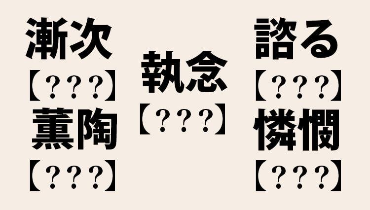 漸次、薫陶、憐憫、矜持…スラスラ読めたら尊敬レベルの「ビジネス難読漢字」全8問