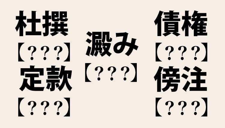 【漢字ミニテスト】杜撰、澱み、定款、擁護…社会人ならこのくらい読めて当然!?