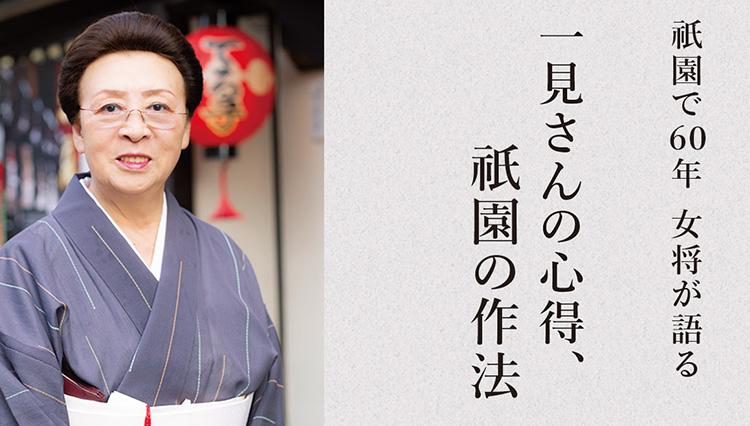 京都・祇園で60年の女将が語る「一見さんの心得、祇園の作法」
