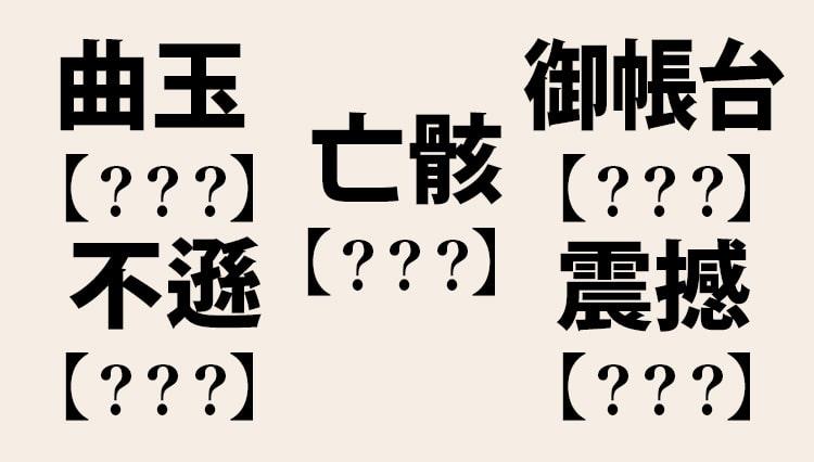 【ノーヒント】すべて読めたら自慢していい難読漢字・全8問