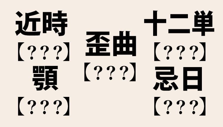 十二単、歪曲、誤謬、約款・・・【難読漢字】全8問。スラスラ読めたら、なかなかのもの
