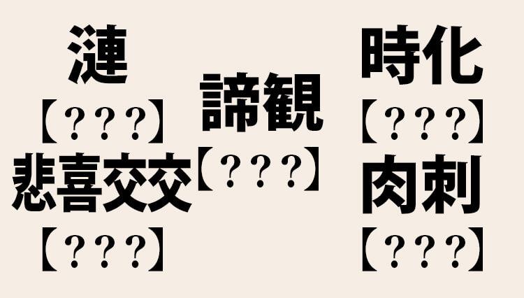 思わず「へぇ~」。立派な社会人にもなかなか読めない漢字問題集