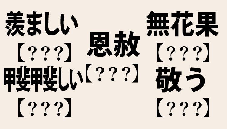社会人の一般常識漢字。このくらいは「ヒントなし」で読めなくちゃ!