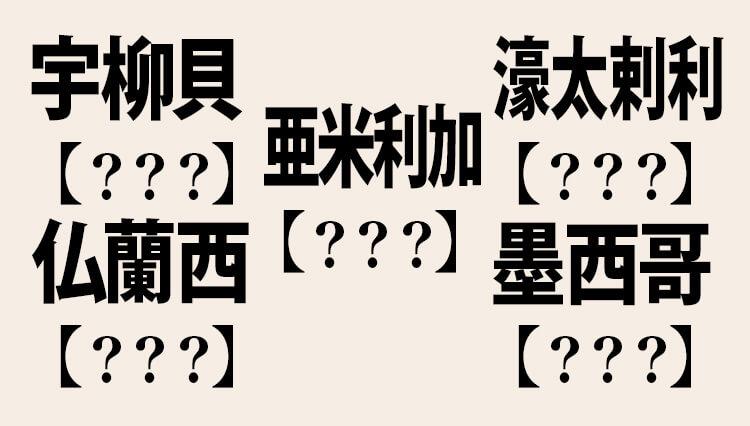 宇柳具、濠太剌利、白耳義・・・。これ何の意味だかわかる?【大人の漢字テスト】