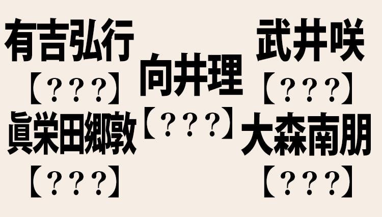 「著名人の名前が読めないオジサン」になっていませんか?【大人の漢字テスト】