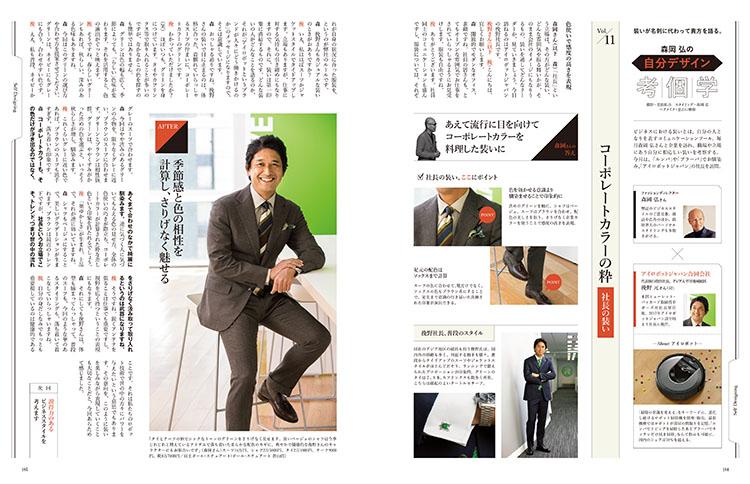MEN'S EX11月号掲載 アイロボットジャパン代表取締役社長 挽野 元さん