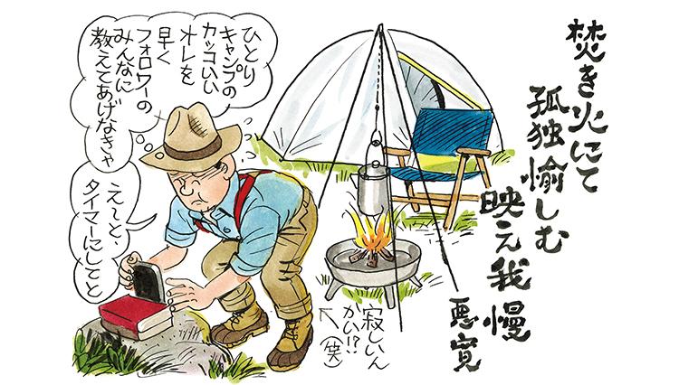 おひとりさまのソロキャンプは、寂しいか?