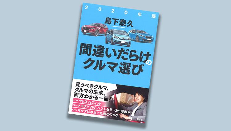 島下泰久氏による自著解説『2020年版 間違いだらけのクルマ選び』の読みドコロ