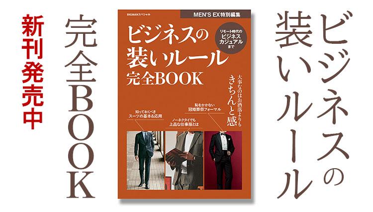 MEN'S EX新刊発売「ビジネスの装いルール完全BOOK」でお洒落の知識を総ざらい!