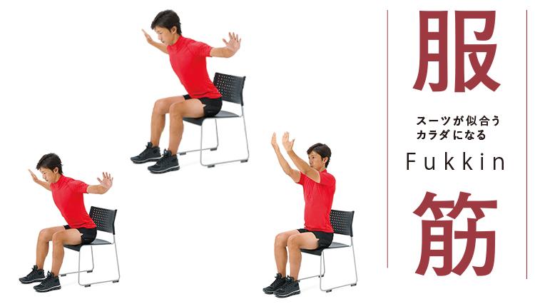 頼りがいのある男の背中になれる「広背筋」が鍛えられる3つのトレーニング