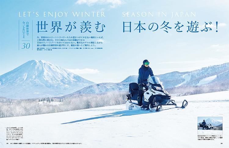 世界が羨む日本の冬を遊ぶ!